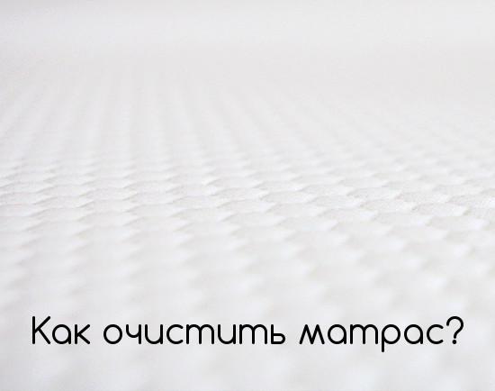 Как очистить матрас?