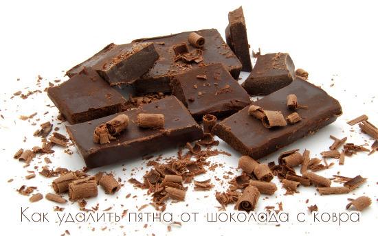 Как удалить пятна от шоколада с ковра
