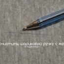 Как удалить шариковую ручку с тканевой обивки