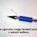 Как удалить пятна от гелевой ручки с мягкой мебели