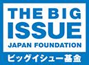 ビッグイシュー基金 THE BIGISSUE JAPAN FOUNDATION