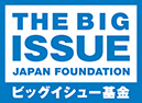 ビッグイシュー基金 THE BIGISSUE JAPAN FOUNDATION
