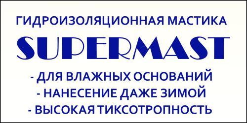 мастика SUPERMAST СУПЕРМАСТ