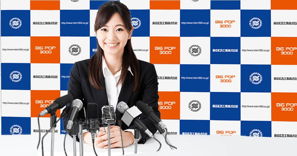 記者会見の背景は何故【市松模様】なのか?|バックボード・インタビューボードの知識