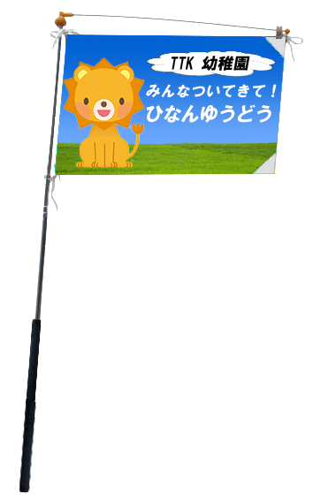 避難誘導旗アニマル