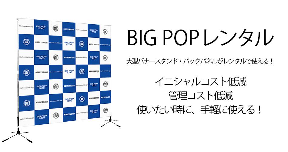 BIG POPレンタル