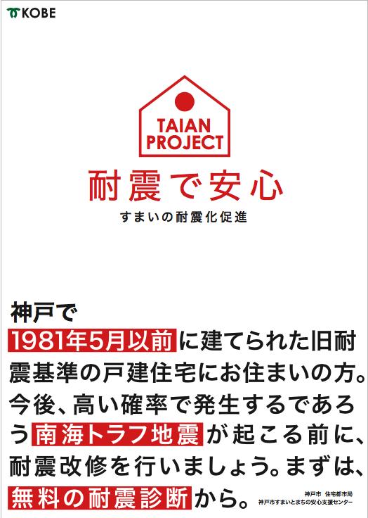 TAIANプロジェット
