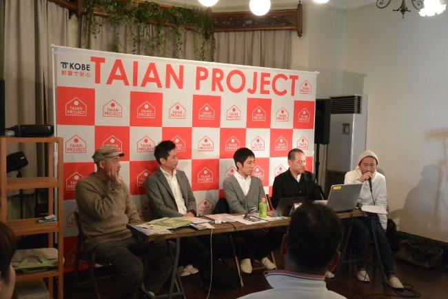 神戸市TAIANプロジェクト2
