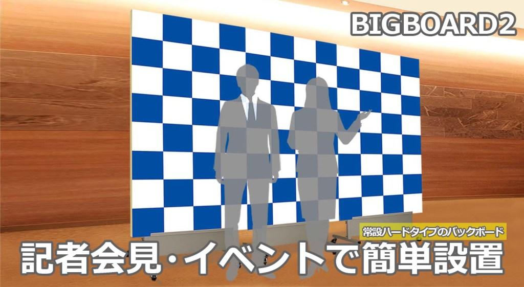 トップバナー-BIGBOARD2