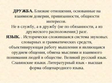 Cum să păstrați limba rusă. Eseu