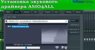 Установка драйвера ASIO4ALL