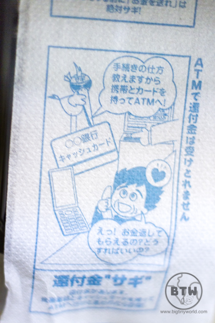 Toilet paper with ad print in Japan