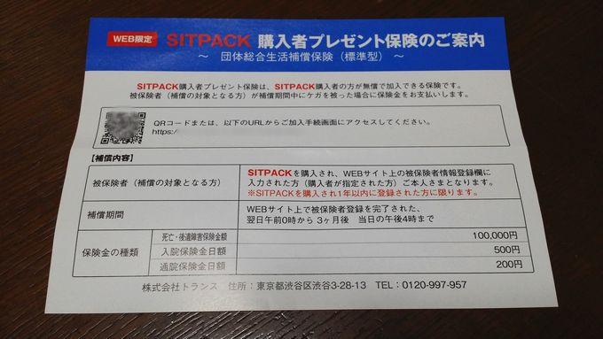 SITPACK プレゼント保険