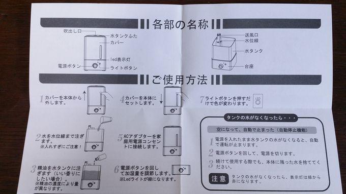 ZNT加湿器(E101)の取扱説明書3