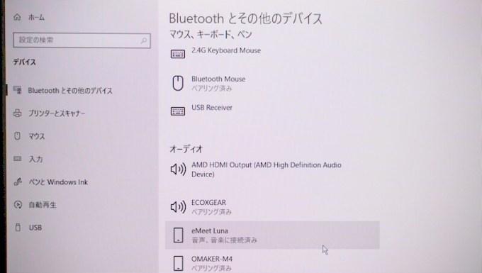 eMeet Luna スピーカーマイクのBluetooth接続
