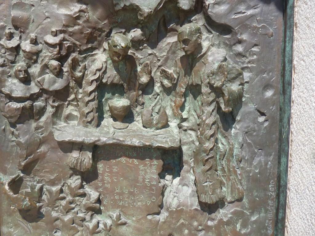 Фрагмент бронзовых дверей церкви. Фото: Елена Арсениевич, CC BY-SA 3.0