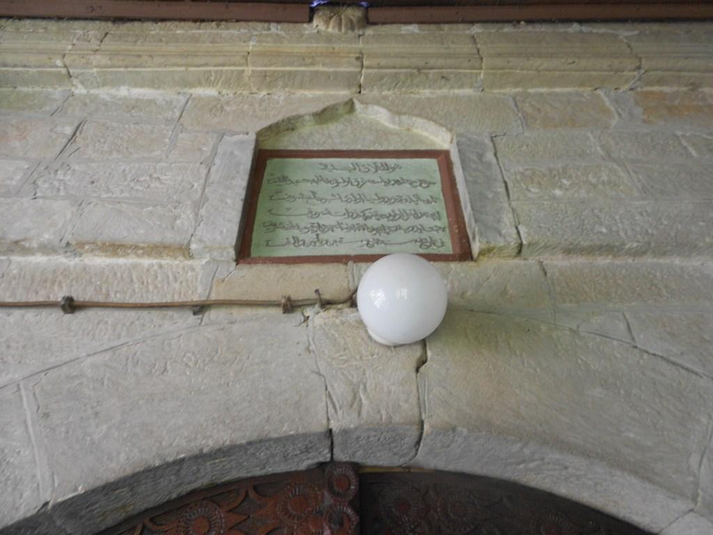 Памятная табличка над входом. Фото: Елена Арсениевич, CC BY-SA 3.0