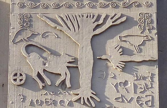 Фрагмент фасада. Фото: Елена Арсениевич, CC BY-SA 3.0
