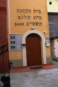 «Бейт Шалом» или «Дом мира». Фото: Елена Арсениевич, CC BY-SA 3.0