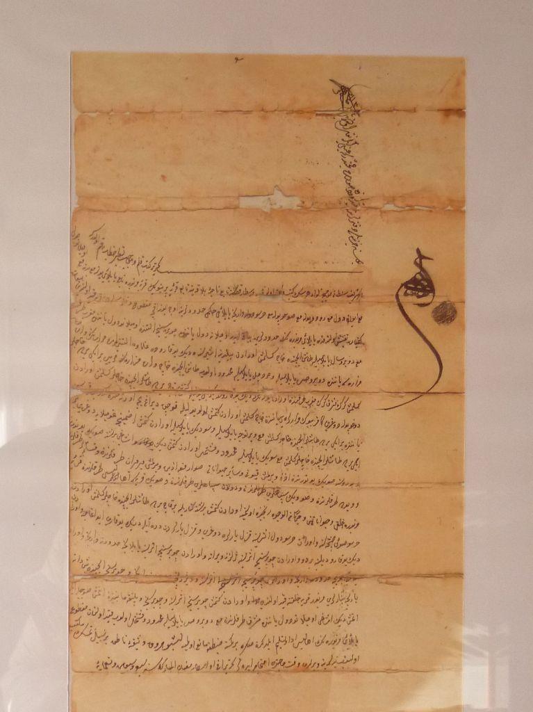 Документ османских времён. Фото: Елена Арсениевич, CC BY-SA 3.0