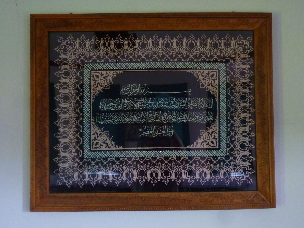 Левха, изречение из Корана, как украшение интерьера. Фото: Елена Арсениевич, CC BY-SA 3.0