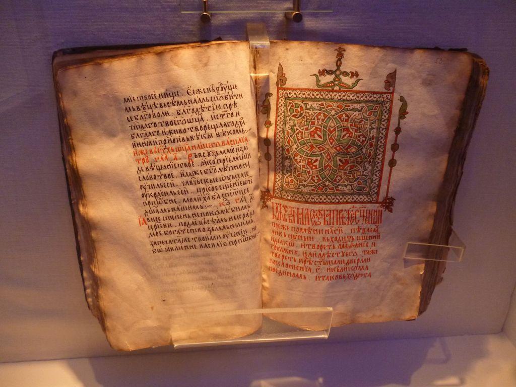 Рукописная книга с миниатюрами, 16-й век. Фото: Елена Арсениевич, CC BY-SA 3.0