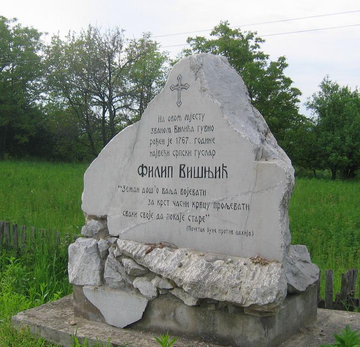 Памятник на месте родного дома Вишнича. Бојан Марковић, CC BY-SA 2.5