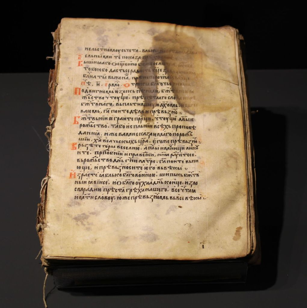 «Сентябрьский миней» 14-го века. Фото: Елена Арсениевич, CC BY-SA 3.0