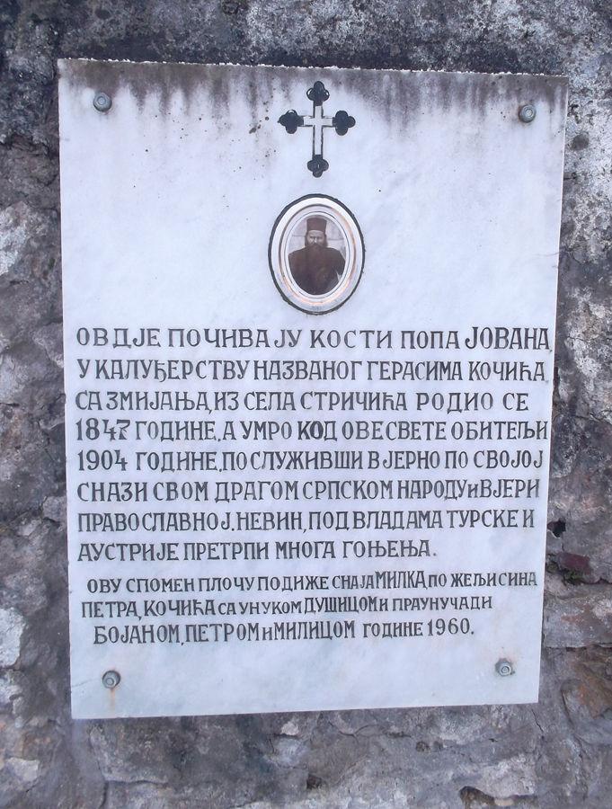 Могила Йована Кочича, отца знаменитого сербского писателя Петра Кочича. . Фото: Rade Nagraisalović, CC BY-SA 3.0