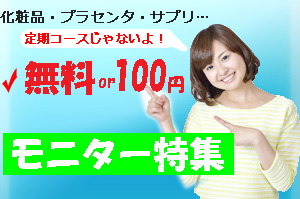 化粧品無料100円モニター