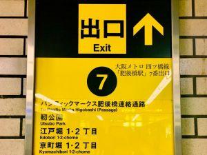 大阪メトロ四つ橋線「肥後橋駅」7番出口
