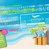 【6月30日迄】WINBACKキャンペーン、総額100万円の旅行券が当たる!