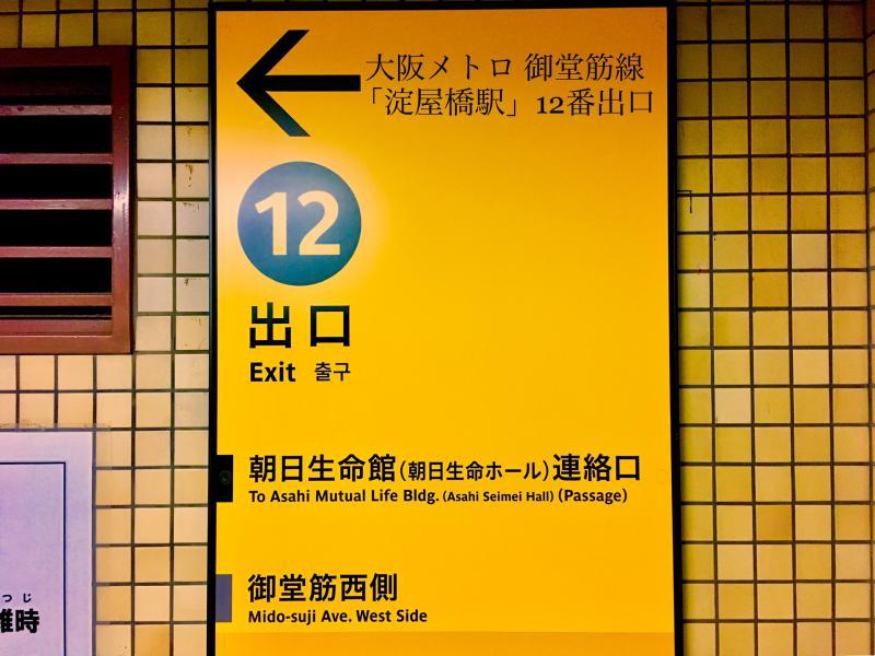 大阪メトロ御堂筋線「淀屋橋駅」12番出口