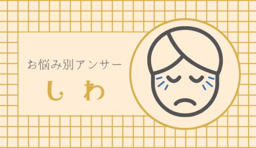 「しわ」は乾燥がきっかけで、表情のクセで定着?お肌をベッドに例えて、詳しく解説!