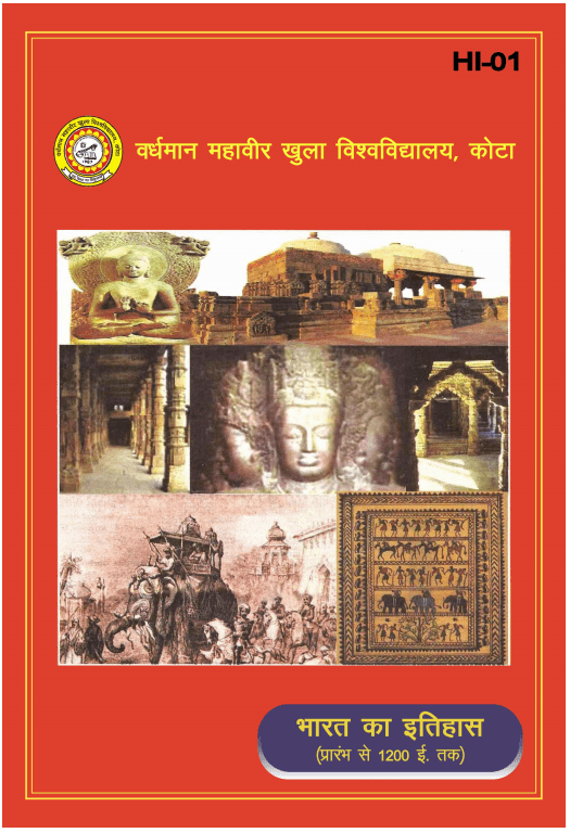 BA 1st Year History Book in Hindi