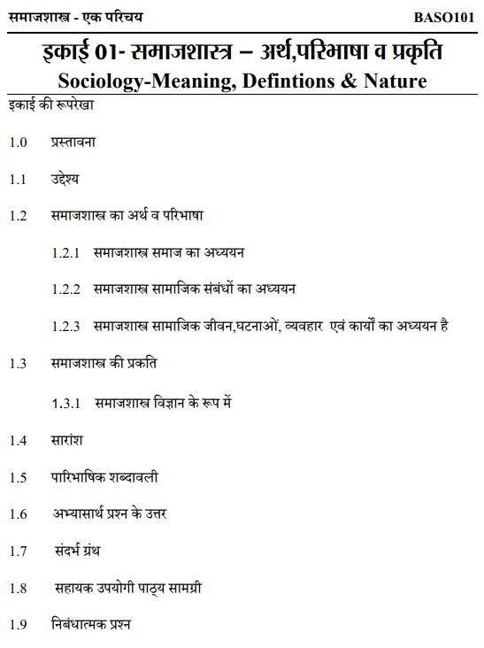 BA First Year Sociology Notes in Hindi