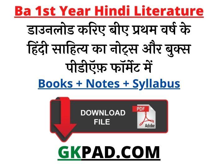 BA First Year Hindi Literature Book