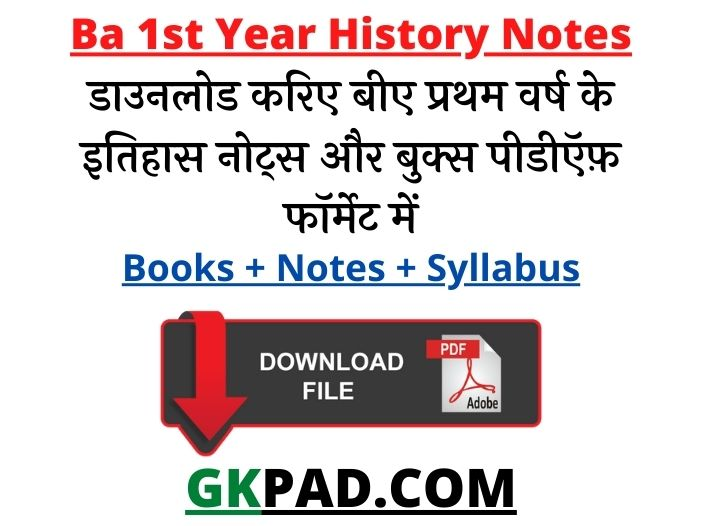 BA First Year History Notes in Hindi