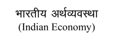 BA 1st Year Economics Notes in Hindi by UOU
