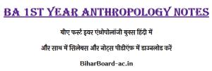 BA 1st Year Anthropology Book in Hindi PDF