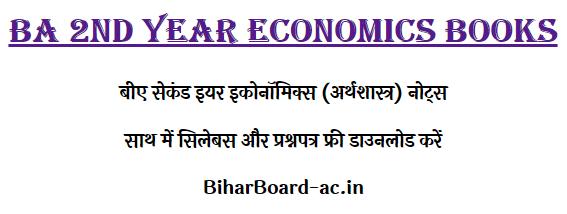 BA 2nd Year Economics Notes in Hindi PDF