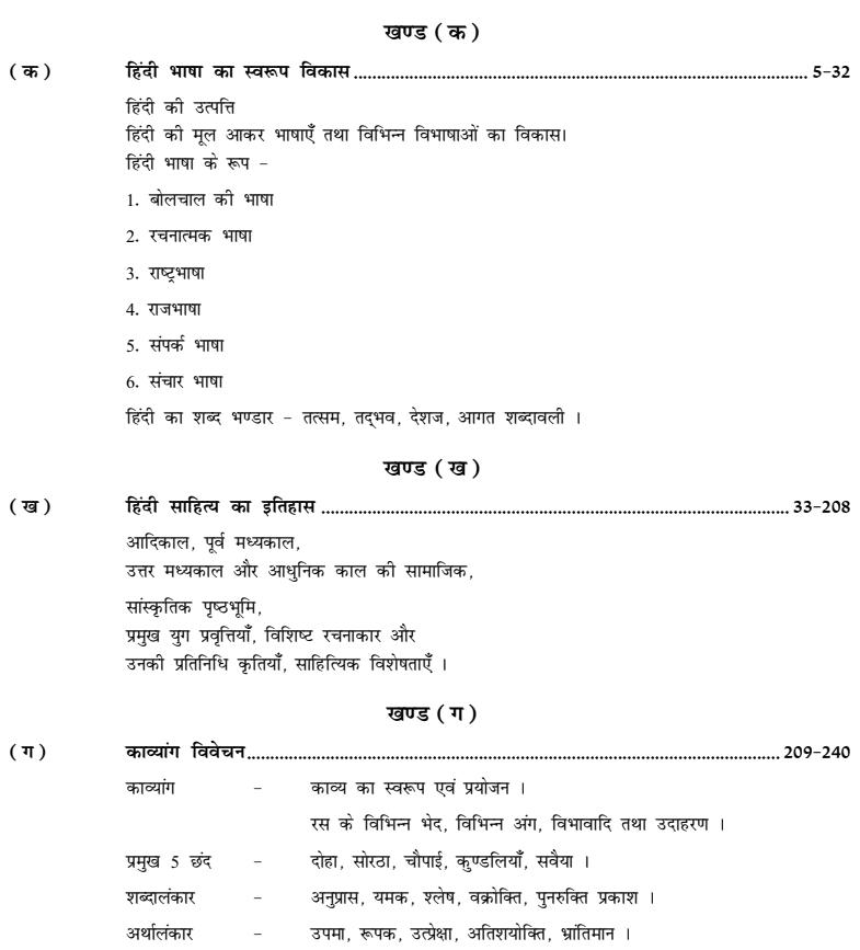 BA Second Year Hindi Books by PSSOU
