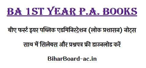 BA 1st Year Public Administration Book in Hindi PDF