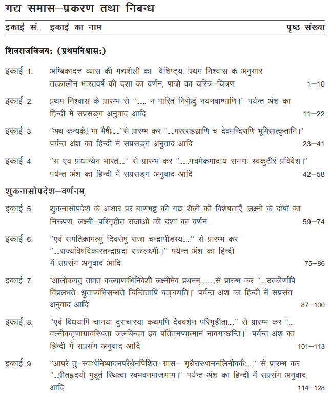 BA Second Year Sanskrit Book by VMOU