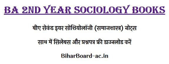 BA 2nd Year Sociology Notes in Hindi PDF