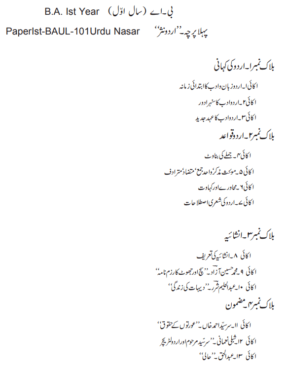 BA 1st Year Urdu Syllabus PDF Download