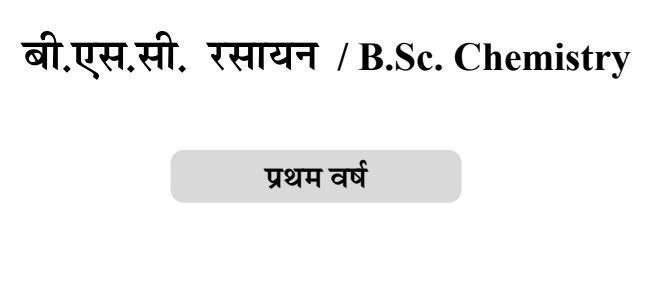 BSc 1st Year Chemistry Notes in Hindi PDF