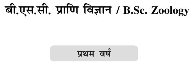 B.Sc 1st Year Zoology Notes PDF Download in Hindi