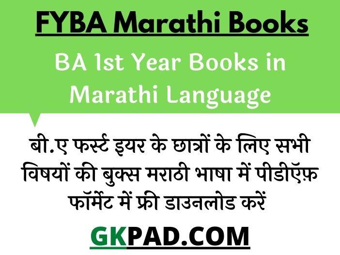 Fyba Marathi Book 2022 PDF