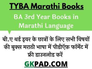 TYBA Marathi Book PDF Download 2022
